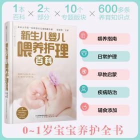 新生儿婴儿喂养护理百科养育书籍婴儿早期新生的儿书宝宝护理 新手爸妈婴儿书养育知识全书籍父母宝宝护理必读书籍