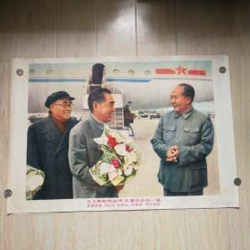 宣传画:毛主席和周总理,朱委员长在一起(朝文)