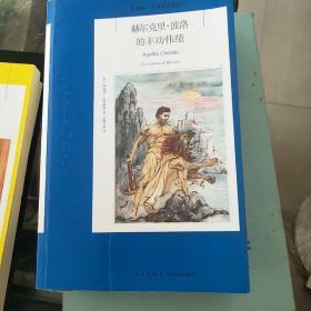 赫尔克里·波洛的丰功伟绩 阿加莎·克里斯蒂作品 品如图