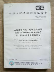 工业通信网络  现场总线规范 类型10:PROFINET  IO规范  第1部分:应用层服务定义 中华人民共和国国家标准化指导性技术文件