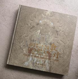 敦煌:丝绸之路明珠,佛教文化宝藏 (12开,精装)实物如图,图货一致的,一书一图)