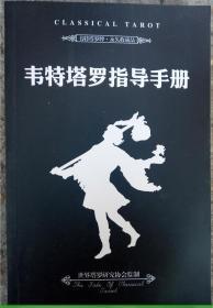 韦特塔罗指导手册
