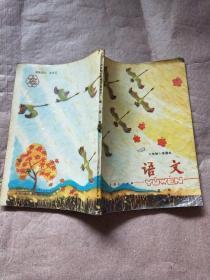 六年制小学课本 语文(第一册)