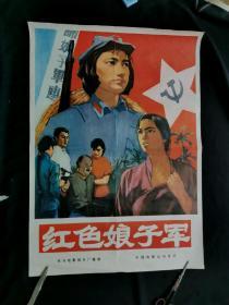 红色娘子军电影海报,二开,95品,,包老保真,宣传画,电影海报,年画。,请看图定夺,不清楚可咨询。