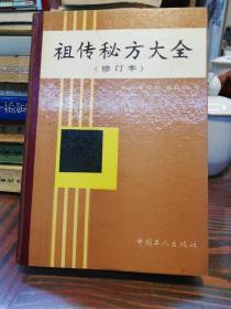 祖传秘方大全(修订本)   中国工人出版社精装本   1994年一版一印仅印7100册