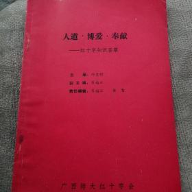 红十字知识荟萃:(人道:博爱:奉献)