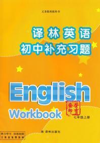 配译林版课本 初中英语补充习题 七年级上册7A七上 译林出版社