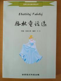 格林童话选 世界语版 Elektitaj Fabeloj de Fratoj Grimm