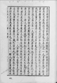 金瓶梅词话(万历本)
