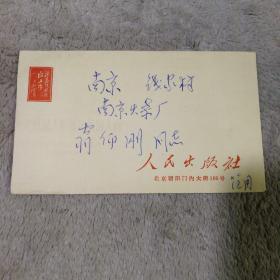 老实寄封 贴J15(4-1)邮票