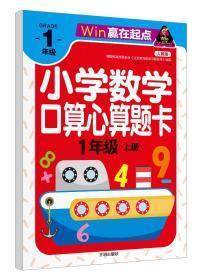 Win赢在起点-小学数学口算心算题卡 1年级(上册)根据最新版《义务教育数学课程标准》编写