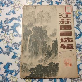 江苏国画选辑(活页20张)