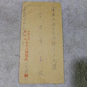 文革时期实寄封 贴林彪题词邮票