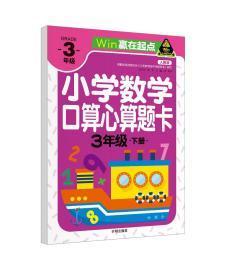 Win赢在起点-小学数学口算心算题卡 3年级(下册)根据最新版《义务教育数学课程标准》编写