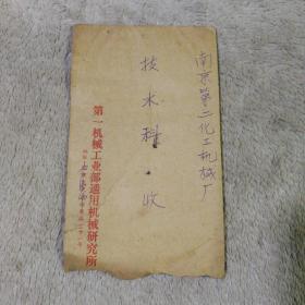文革时期实寄封 贴白毛女(55)邮票
