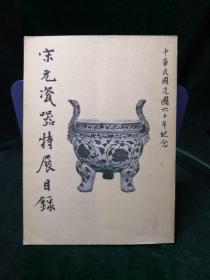 宋元瓷器特展目录 1971年