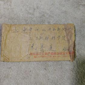 老实寄封 贴特59(3-3熊猫邮票)