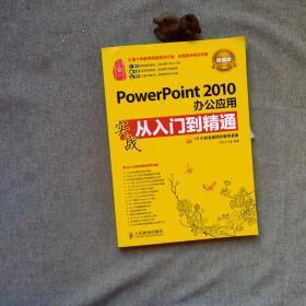 PowerPoint 2010办公应用实战从入门到精通(超值版)