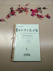 青海民族学院学报[季刊]98(1-4)