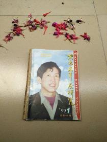 柴达木开发研究1999双月刊(1-6)