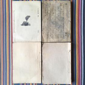 古文辞类纂 民国版1234卷