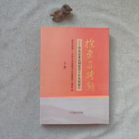 探索与跨越(下册)——中央企业法制建设十年发展报告