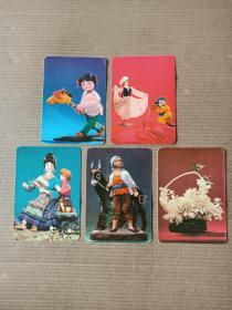 1976年(绢人等)年历卡一组五枚