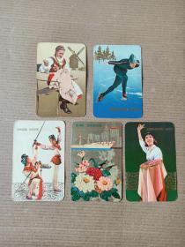 1977年(舞蹈与运动)年历卡一组五枚