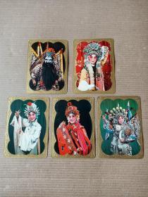 1979年(京剧)年历卡一套五枚