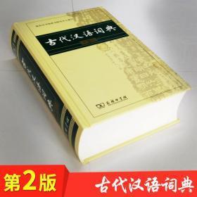 正版 古代汉语词典 第二版 商务印书馆 精装古汉语文言文词典 古汉语常用字文言文字典繁体字字典 古汉语常古汉语常用字字典