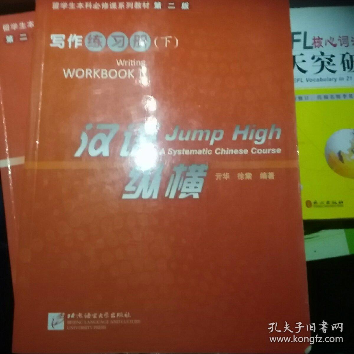 留学生本科必修课系列教材:汉语纵横写作练习册(上)(第2版)