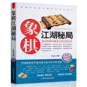 中国象棋实战中局经典