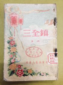 1955年1版【三全镇】 鼓词(西河大鼓)