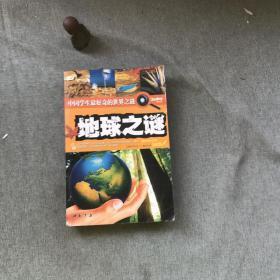 中国学生最好奇的世界之谜 地球之谜 。