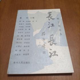 长江 长江 三峡工程论争
