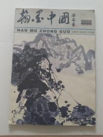 翰墨中国书画名家