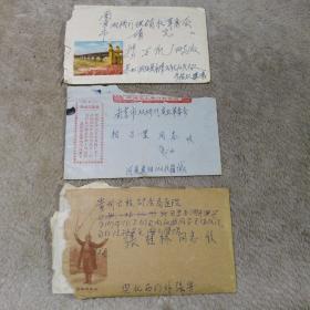 文革时期实寄封 3封合售 贴智取威虎山邮票