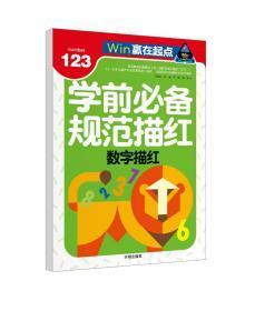 Win赢在起点-学前必备规范描红 数字描红  3-6岁幼小衔接天天练习基础教材幼儿园中大班入学准备