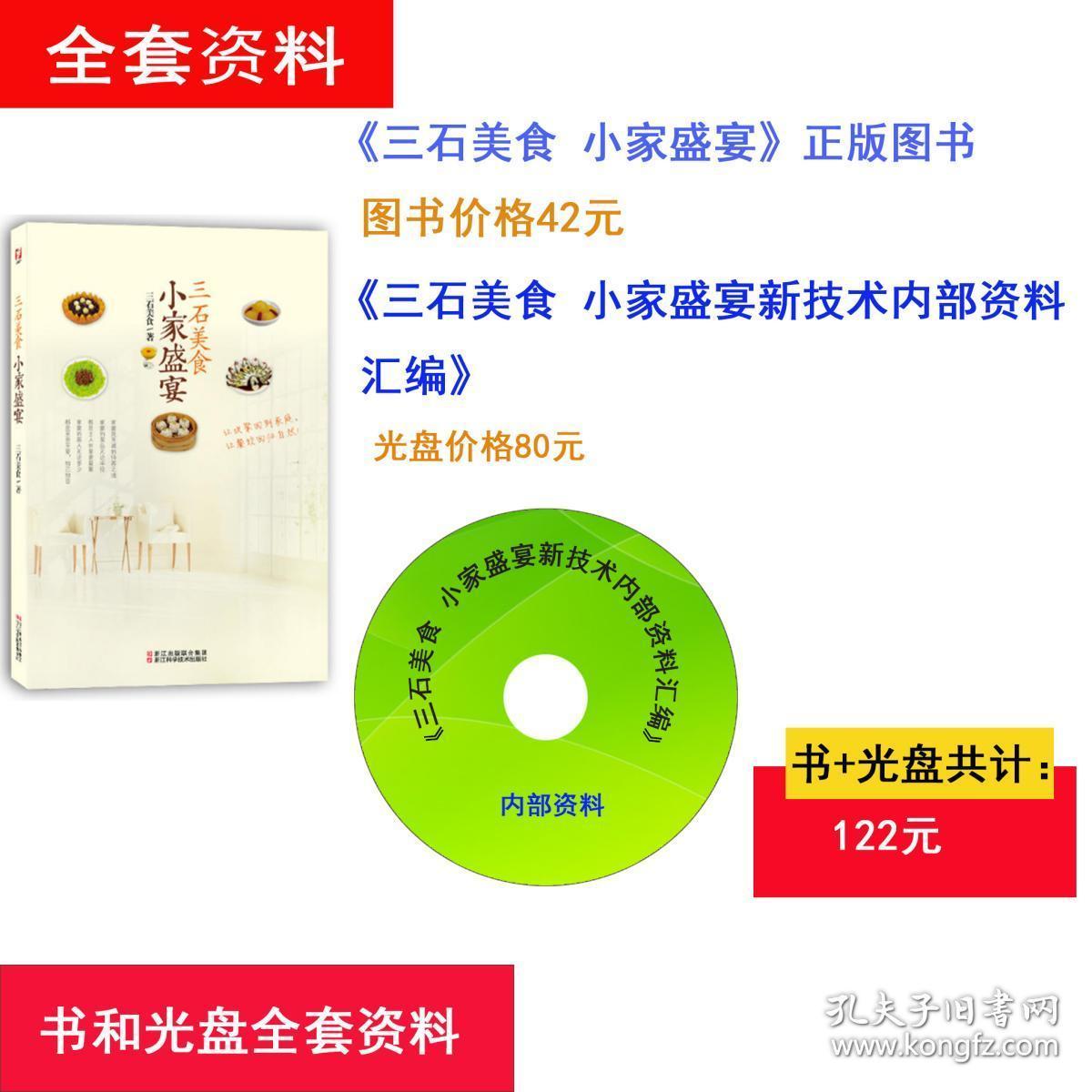三石美食·小家盛宴   作者:三石美食  书号ISBN:9787534159268