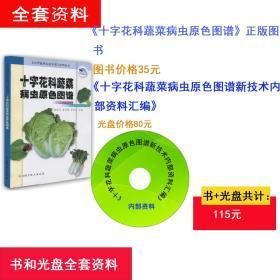 十字花科蔬菜病虫原色图谱    一 十字花科蔬菜病害  二 十字花科蔬菜虫害 三 病虫害天敌与生物防治