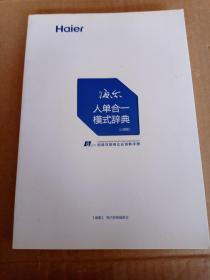 海尔人单合一模式辞典(公测版) 海尔集团总裁张瑞敏签名