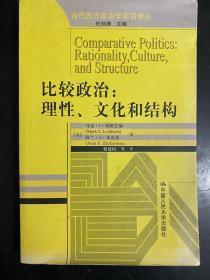 比较政治:理性.文化和结构