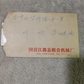 七十年代实寄封 贴J8(16-13)特区小学 邮票