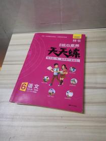 学缘核心素养天天练:语文(六年级上册统编版)