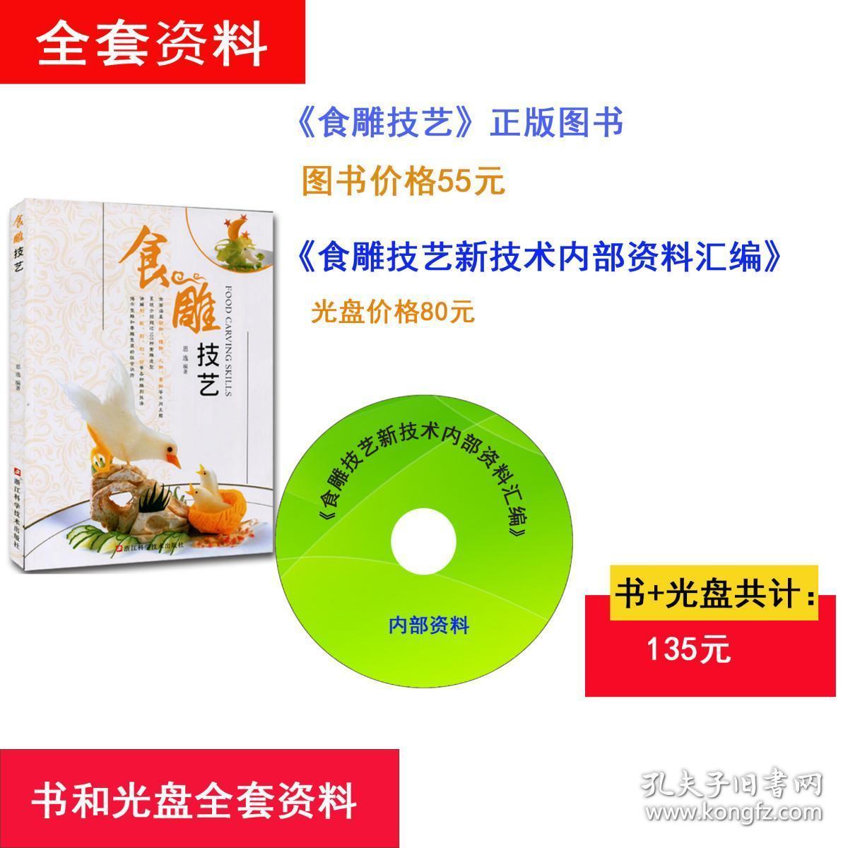 食雕技艺   作者:思逸  书号ISBN:9787534174858
