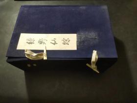 《绿野仙踪》(下函线装10册全)-北京大学图书馆藏善本丛刊