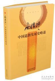中国道教发展史略述(精装)(南怀瑾作品)   南怀瑾著  东方出版社