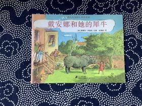 戴安娜和她的犀牛(全新库存书)