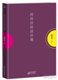 药师经的济世观(南怀瑾作品)   南怀瑾讲述  东方出版社