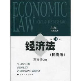 正版~经济法(民商法)(第14版) 高程德